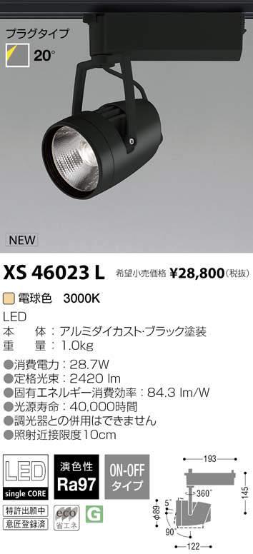 コイズミ照明 施設照明cledy varsa R LEDスポットライト オプティクスリフレクタータイプ プラグタイプHID50W相当 2500lmクラス 電球色3000K 20°非調光XS46023L