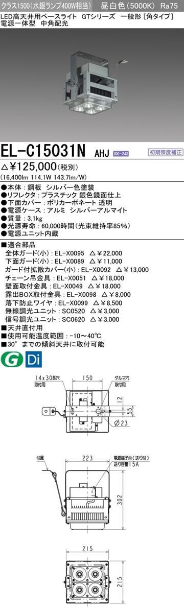 三菱電機 LED高天井用照明 超特価 業界トップクラスの高効率LED電源一体型 一般形(角タイプ)クラス1500(水銀ランプ400W相当) 50°中角配光 昼白色EL-C15031N AHJ
