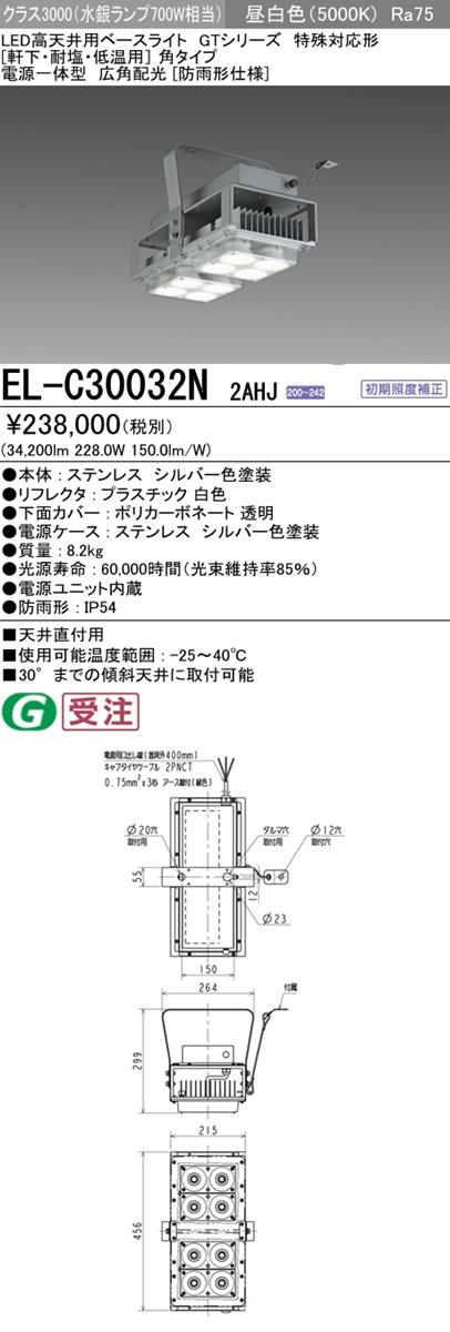 三菱電機 LED高天井用照明 超特価 業界トップクラスの高効率LED電源一体型 特殊対応形角タイプ 軒下・耐塩・低温用 クラス3000(水銀ランプ700W相当)93°広角配光(防雨形仕様) 昼白色EL-C30032N 2AHJ