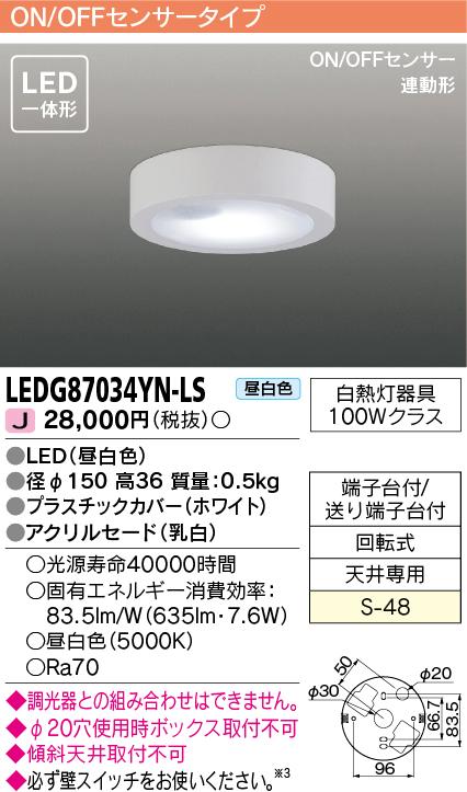 東芝ライテック 照明器具ON/OFFセンサー付き LED小型シーリングライト白熱灯器具100Wクラス 昼白色 非調光LEDG87034YN-LS