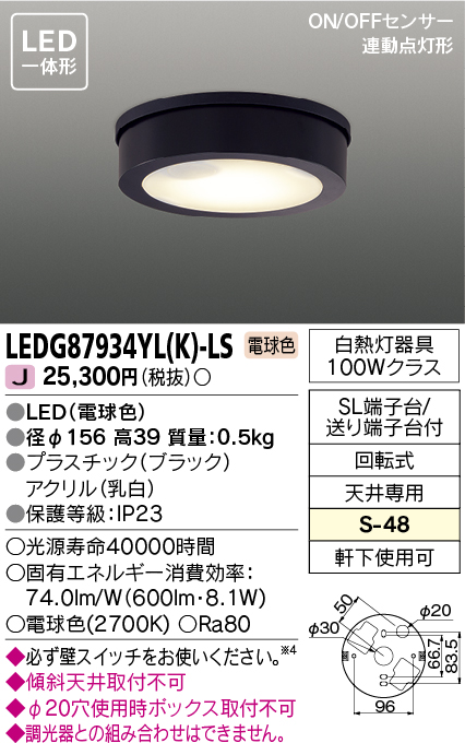 東芝ライテック 照明器具アウトドアライト LED一体形 ON/OFFセンサー 軒下シーリングライト白熱灯器具100Wクラス 電球色 非調光LEDG87934YL(K)-LS