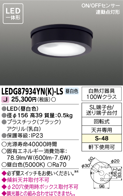 東芝ライテック 照明器具アウトドアライト LED一体形 ON/OFFセンサー 軒下シーリングライト白熱灯器具100Wクラス 昼白色 非調光LEDG87934YL(K)-LS