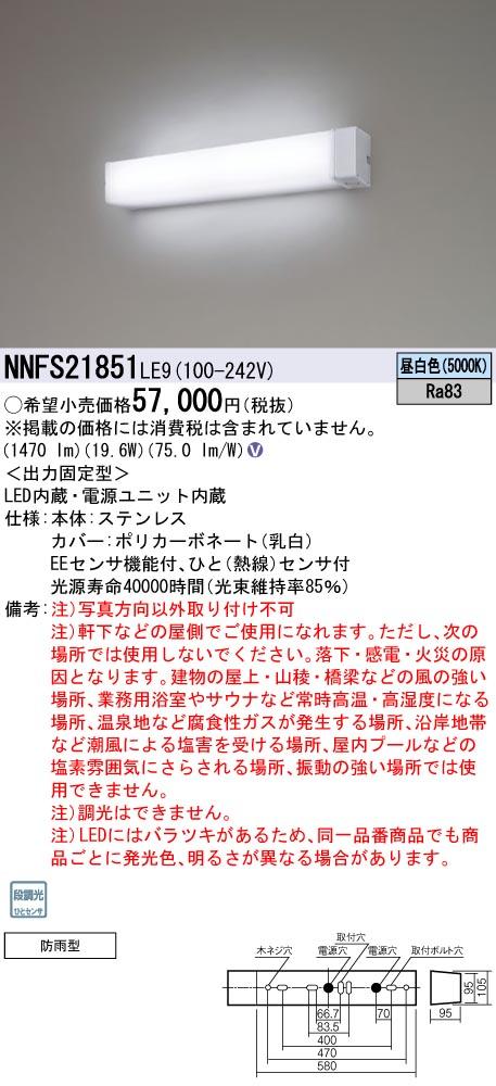 パナソニック Panasonic 施設照明一体型ベースライト 防雨型 ひと・EEセンサ機能付ウォールライト(ステンレス製) 段調光(NTタイプ)壁付型タイプ 20形 高出力型 Hf16形型器具相当 昼白色NNFS21851 LE9