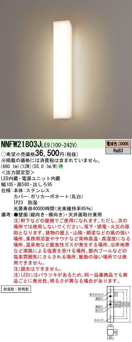 パナソニック Panasonic 施設照明一体型ベースライト 防湿・防雨型ウォールライト(ステンレス製)20形 定格出力型 FL20形器具相当 電球色NNFW21803J LE9