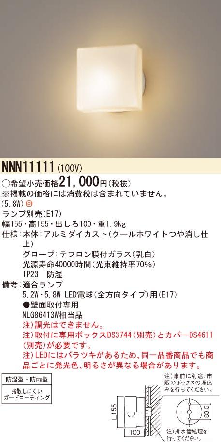 パナソニック Panasonic 施設照明アクアタイトシリーズ 業務用浴室用 防湿・防雨型ブラケットNNN11111