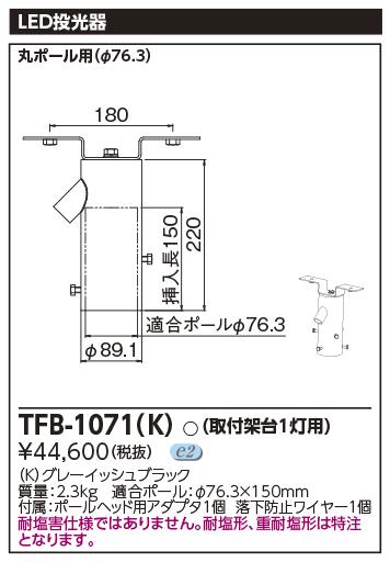 東芝ライテック 施設照明部材LED小形角形投光器用部材1灯用架台TFB-1071(K)