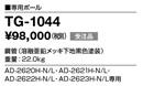 ●山田照明 照明部材エクステリア ポールライト専用ポールTG-1044