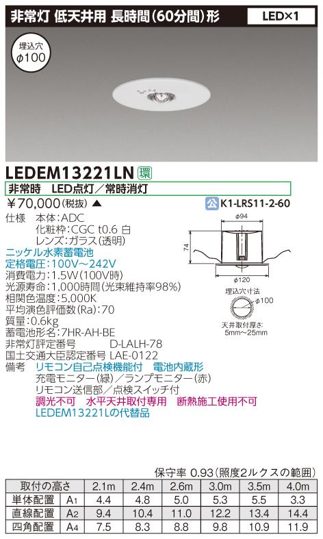 東芝ライテック 施設照明非常用照明器具 低天井用埋込φ100長時間 13形 LEDリモコン自己点検機能付 非調光LEDEM13221LN