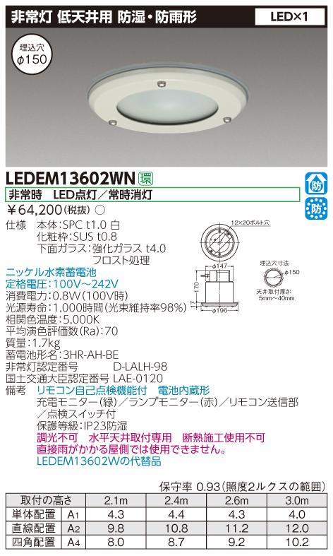 東芝ライテック 施設照明非常用照明器具 低天井用埋込φ150防湿・防雨 13形 LEDリモコン自己点検機能付 非調光LEDEM13602WN