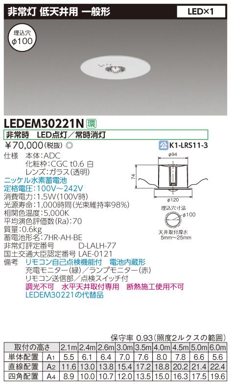 東芝ライテック 施設照明非常用照明器具 低天井用埋込φ10030形 LEDリモコン自己点検機能付 非調光LEDEM30221N