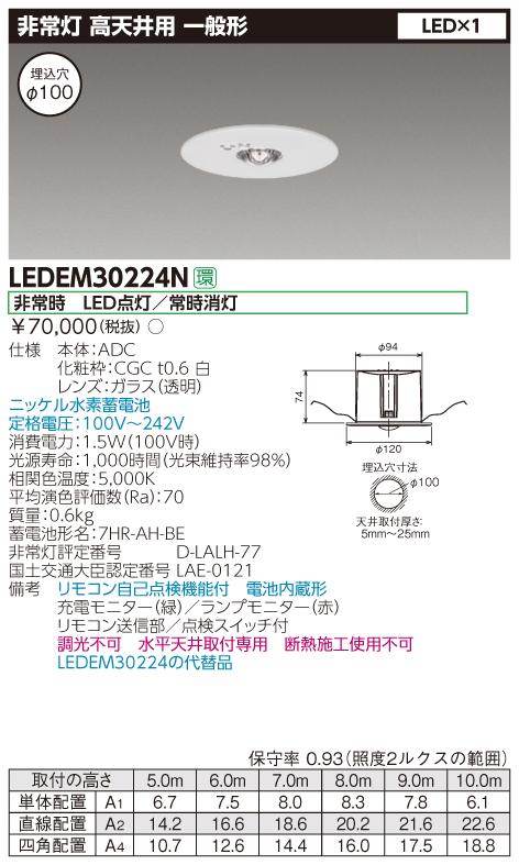 東芝ライテック 施設照明非常用照明器具 高天井用埋込φ10030形 LEDリモコン自己点検機能付 非調光LEDEM30224N