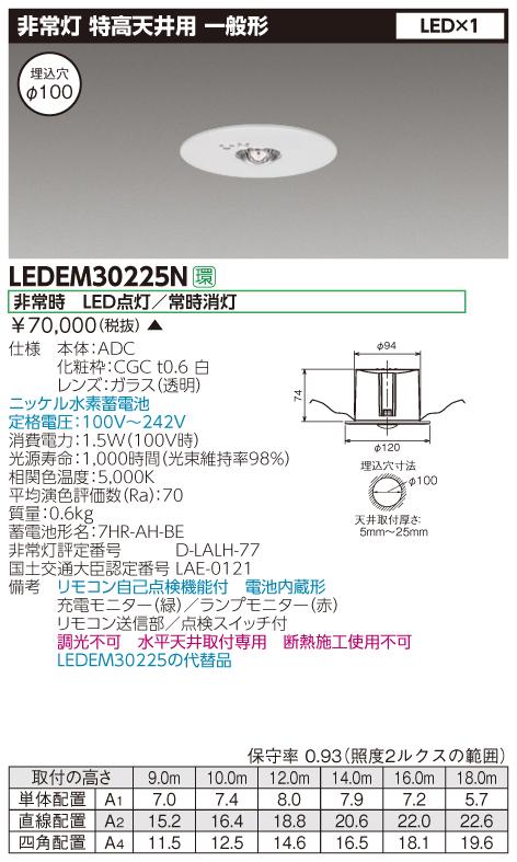 東芝ライテック 施設照明非常用照明器具 特高天井用埋込φ10030形 LEDリモコン自己点検機能付 非調光LEDEM30225N