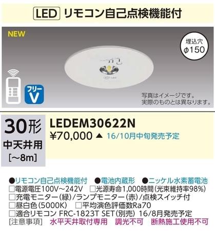 東芝ライテック 施設照明非常用照明器具 中天井用埋込φ15030形 LEDリモコン自己点検機能付 非調光LEDEM30622N