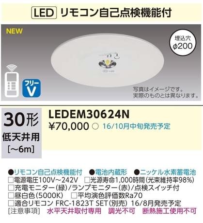 東芝ライテック 施設照明非常用照明器具 低天井用埋込φ20030形 LEDリモコン自己点検機能付 非調光LEDEM30624N