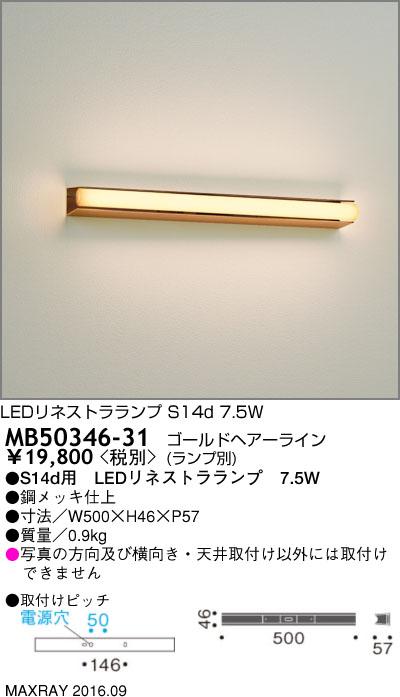 マックスレイ 照明器具装飾照明 LEDブラケットライト LEDinestraLEDリネストラランプ用 本体MB50346-31