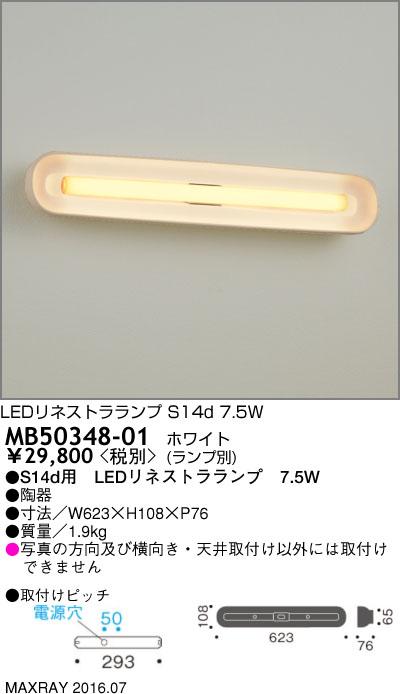マックスレイ 照明器具装飾照明 LEDブラケットライト LEDinestraLEDリネストラランプ用 本体MB50348-01