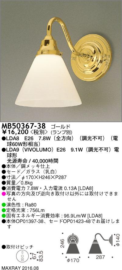 マックスレイ 照明器具装飾照明 NEW YORK LIGHT GALLERYLEDブラケットライト 本体MB50367-38