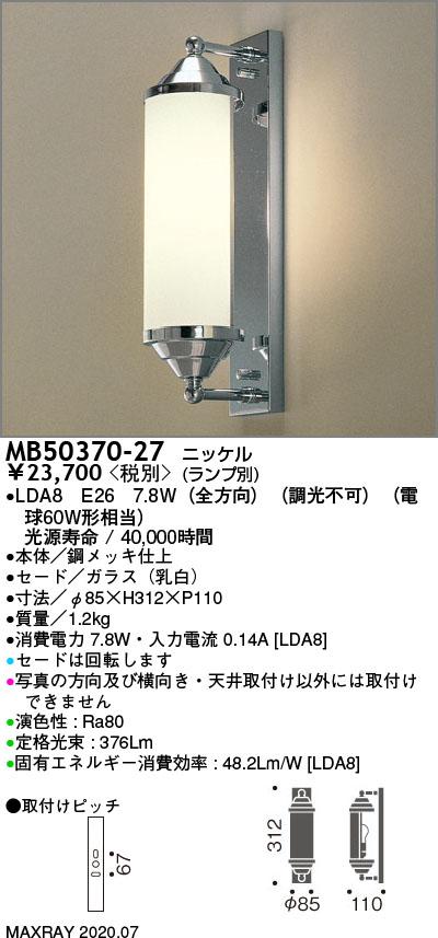 マックスレイ 照明器具装飾照明 NEW YORK LIGHT GALLERYLEDブラケットライト 本体MB50370-27