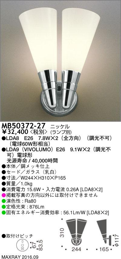 マックスレイ 照明器具装飾照明 NEW YORK LIGHT GALLERYLEDブラケットライト 本体MB50372-27