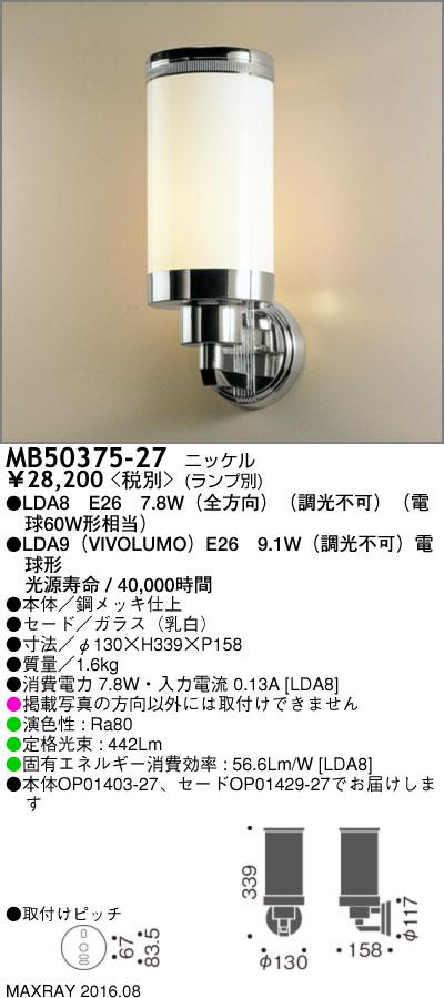 マックスレイ 照明器具装飾照明 NEW YORK LIGHT GALLERYLEDブラケットライト 本体MB50375-27