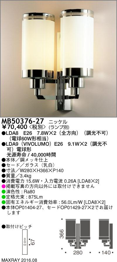 マックスレイ 照明器具装飾照明 NEW YORK LIGHT GALLERYLEDブラケットライト 本体MB50376-27