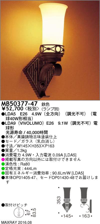 最新 マックスレイ 照明器具装飾照明 NEW NEW YORK YORK LIGHT 本体MB50377-47 GALLERYLEDブラケットライト 本体MB50377-47, タカマツシ:133fd8b1 --- canoncity.azurewebsites.net