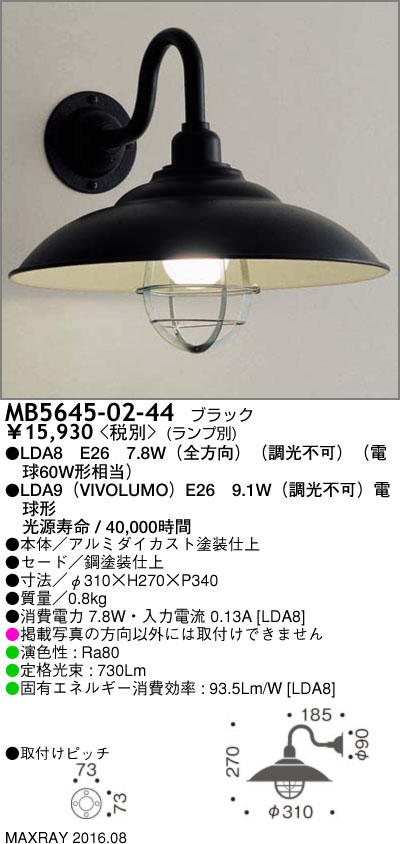 マックスレイ 照明器具装飾照明 LEDブラケットライト 本体MB5645-02-44