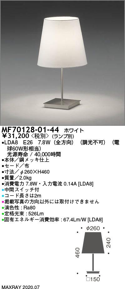 マックスレイ 照明器具装飾照明 LEDデスクスタンド 本体MF70128-01-44