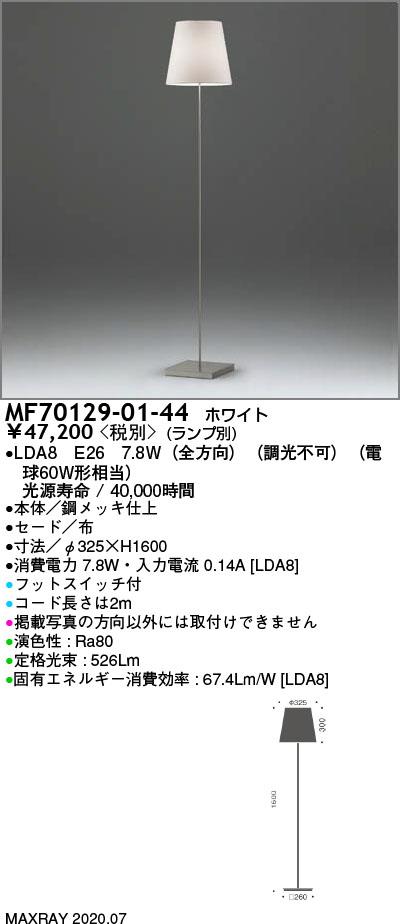 ●マックスレイ 照明器具装飾照明 LEDフロアスタンド 本体MF70129-01-44