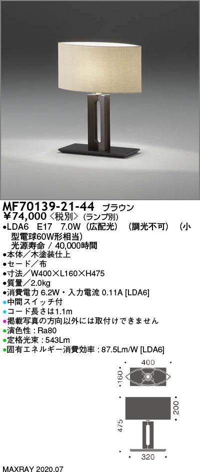 マックスレイ 照明器具装飾照明 LEDデスクスタンド 本体MF70139-21-44