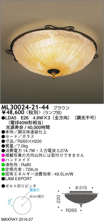 マックスレイ 照明器具装飾照明 LAM EXPORT LEDシーリングライト 本体ML30024-21-44