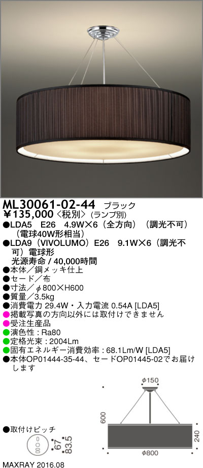 マックスレイ 照明器具装飾照明 LEDシーリングライト 本体ML30061-02-44