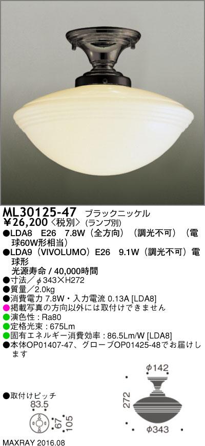マックスレイ 照明器具装飾照明 NEW YORK LIGHT GALLERYLEDシーリングライト 本体ML30125-47