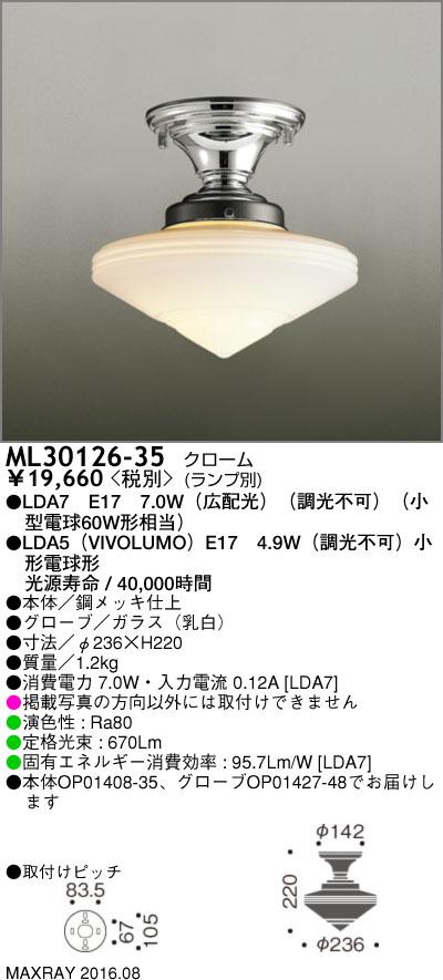 【8/25は店内全品ポイント3倍!】ML30126-35マックスレイ 照明器具 装飾照明 NEW YORK LIGHT GALLERY LEDシーリングライト 本体 ML30126-35
