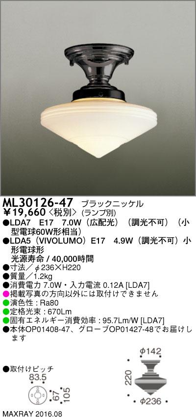 【8/25は店内全品ポイント3倍!】ML30126-47マックスレイ 照明器具 装飾照明 NEW YORK LIGHT GALLERY LEDシーリングライト 本体 ML30126-47