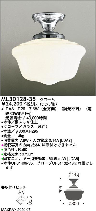 マックスレイ 照明器具装飾照明 NEW YORK LIGHT GALLERYLEDシーリングライト 本体ML30128-35