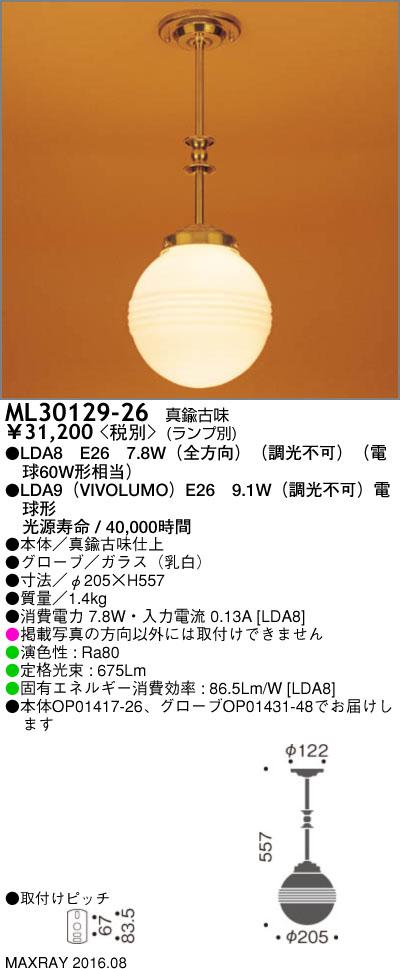 マックスレイ 照明器具装飾照明 NEW YORK LIGHT GALLERYLEDシーリングライト 本体ML30129-26