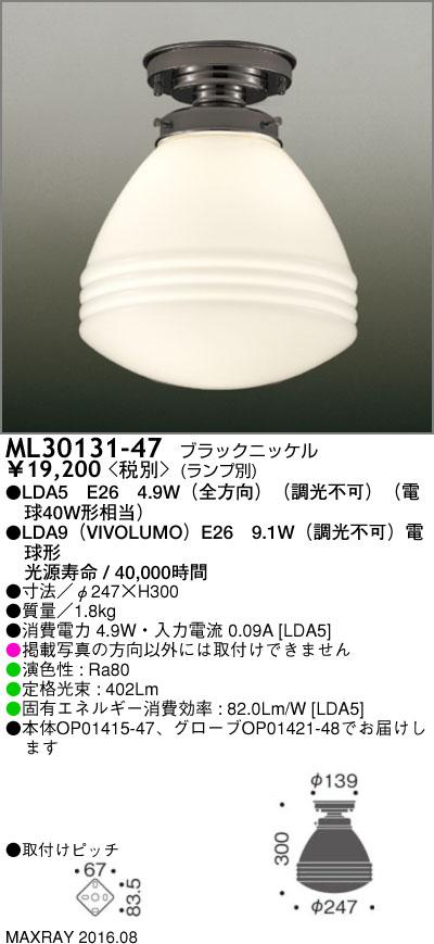 マックスレイ 照明器具装飾照明 NEW YORK LIGHT GALLERYLEDシーリングライト 本体ML30131-47