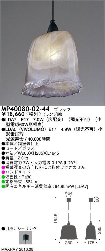 マックスレイ 照明器具装飾照明 LEDペンダントライト 本体MP40080-02-44