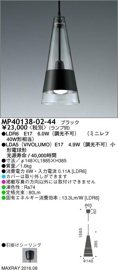 マックスレイ 照明器具装飾照明 LEDペンダントライト 本体MP40138-02-44
