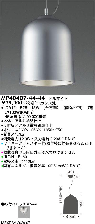 マックスレイ 照明器具装飾照明 LEDペンダントライト 本体MP40407-44-44