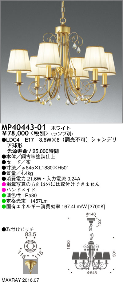 マックスレイ 照明器具装飾照明 LEDペンダントライト 6灯用本体MP40443-01