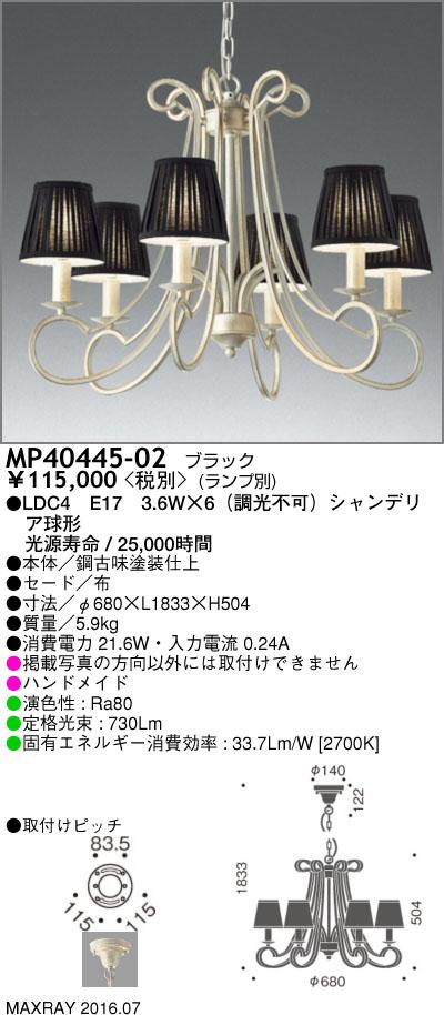 マックスレイ 照明器具装飾照明 LEDペンダントライト 6灯用本体MP40445-02