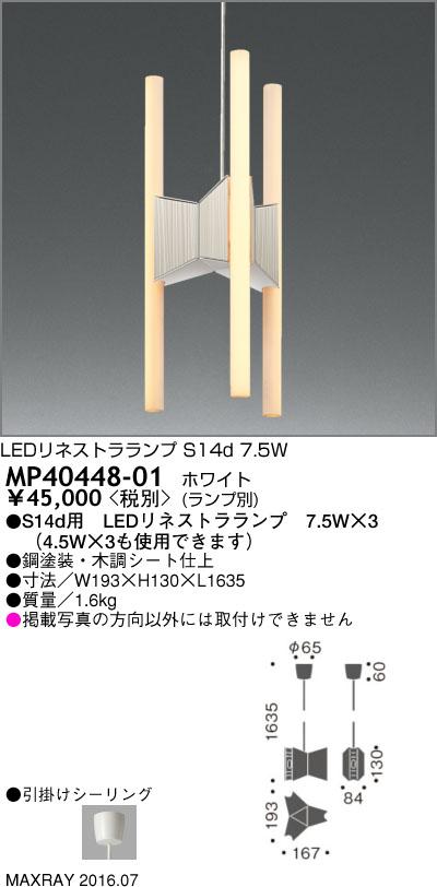 マックスレイ 照明器具装飾照明 LEDペンダントライト LEDinestraLEDリネストラランプ3灯用本体MP40448-01