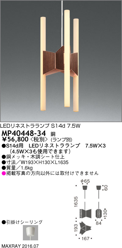 マックスレイ 照明器具装飾照明 LEDペンダントライト LEDinestraLEDリネストラランプ3灯用本体MP40448-34