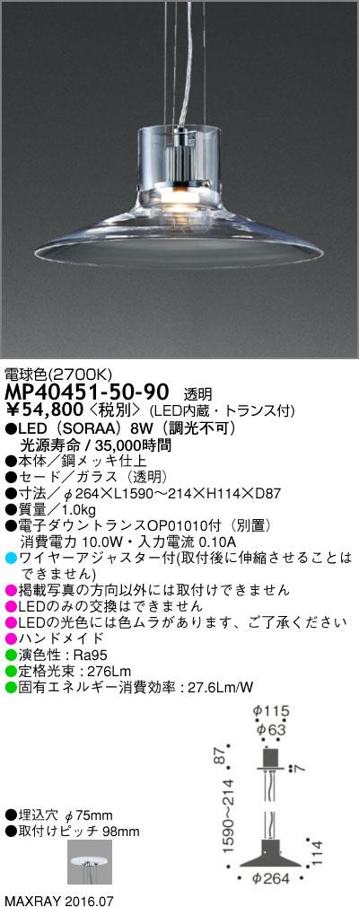【1/9 20:00~1/16 1:59 お買い物マラソン期間中はポイント最大36倍】MP40451-50-90 マックスレイ 照明器具 装飾照明 SORAA LEDペンダントライト 電球色 非調光 MP40451-50-90