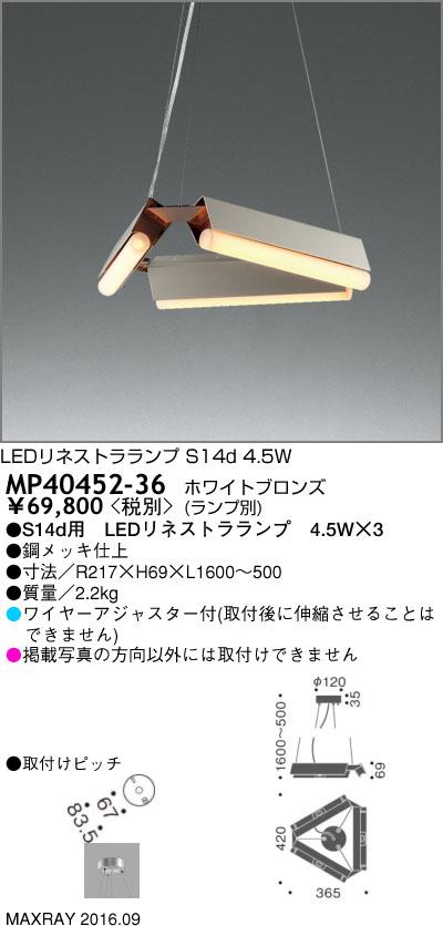 マックスレイ 照明器具装飾照明 LEDペンダントライト LEDinestraLEDリネストラランプ3灯用本体MP40452-36
