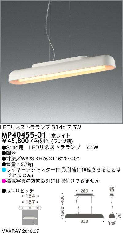 マックスレイ 照明器具装飾照明 LEDペンダントライト LEDinestraLEDリネストラランプ用 本体MP40455-01
