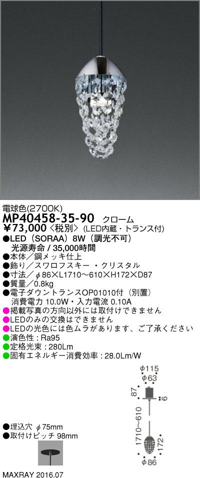 マックスレイ 照明器具装飾照明 SORAA LEDペンダントライト 電球色 非調光MP40458-35-90