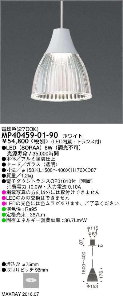 マックスレイ 照明器具装飾照明 SORAA LEDペンダントライト 電球色 非調光MP40459-01-90